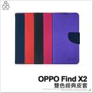 OPPO Find X2 經典 皮套 手機殼 保護殼 磁扣 手機套 防摔 側掀 保護套 翻蓋 簡約 手機皮套