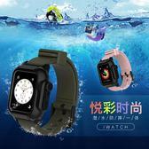 雙12潛水錶 新款 iwatch2/3錶帶 iwatch防水殼 潛水殼 硅膠錶帶 雙色 保護殼 卡菲婭