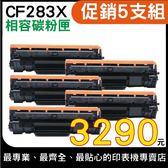 HP 83X / CF283X  【促銷五支組,相容碳粉匣】黑色 適用HP  M201dw /  M201n / MFP M225dn / M225dw