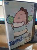 挖寶二手片-U00-582-正版DVD【我們這一家TV版IV 1+2+3+4+5 5碟 國語】-套裝動畫