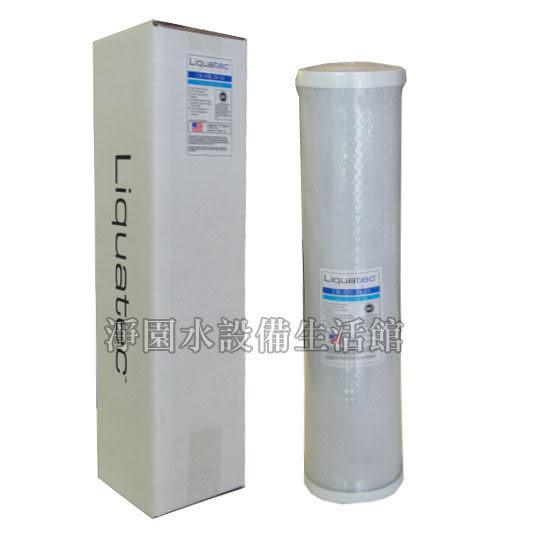 [淨園] Liquatec 20吋大胖壓縮活性碳濾心CTO-通過美國NSF認證/水塔/商用/營業用濾心