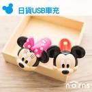 【日貨USB車充 米奇大頭 米妮大頭 】Norns 米老鼠 Disney 手機充電usb孔 迪士尼