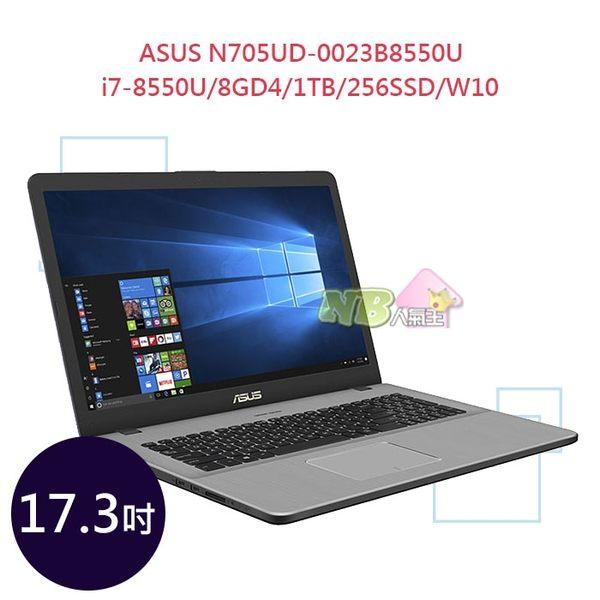 ASUS N705UD-0023B8550U 17.3吋 ◤刷卡◢ VivoBook Pro (i7-8550U/8GD4/1TB/256SSD/W10)