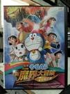 挖寶二手片-B32-正版DVD-動畫【哆啦A夢:大雄的新魔界大冒險 7人魔法使/電影版】-英語發音(直購
