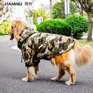 狗狗衣服狗狗衣服秋冬裝中型大型犬拉布拉多薩摩耶金毛哈士奇大狗棉衣寵物