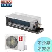 【禾聯冷氣】4.1KW 6-8坪一對一變頻吊隱冷專《HFC/HO-NP41》全機3年保固