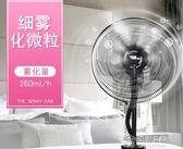 西聯噴霧電風扇家用落地扇靜音降溫加濕加水制冷霧化電扇遙控台式 igo生活主義