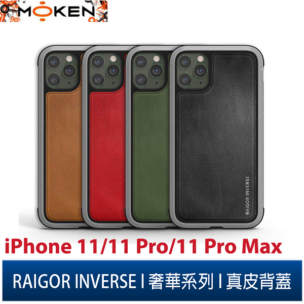 【默肯國際】RAIGOR INVERSE奢華系列iPhone 11/11 Pro/11 Pro Max真皮背蓋2.5米 SGS防摔認證保護殼