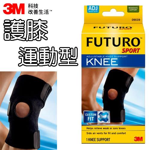 護膝 護具-可調式運動型護膝 3M Futuro 09039 (1入/盒)