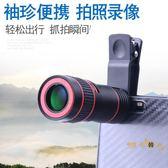 單筒望遠鏡全新手機單筒望遠鏡手機拍照錄像望眼鏡高倍高清夾在手機鏡頭上