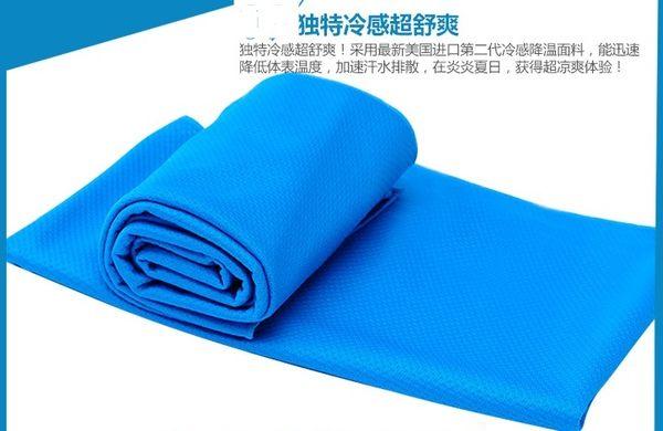[協貿國際]  魔幻冰涼巾冰巾健身冷感毛巾 (4個價)