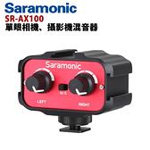 【EC數位】Saramonic 楓笛 SR-AX100 單眼相機、攝影機混音器 3音頻轉接器 現場收音 適用DSLR的相機