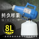 消毒機8L手提電動超低容量噴霧器學校醫院酒店消毒殺蟲防疫霧化打藥機 小山好物
