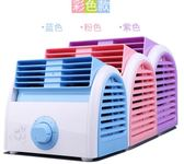 KiNi迷你風扇靜音家用 桌面台式無葉小風扇 學生宿舍辦公室小電扇