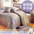 雙人床包 100%精梳棉 床包兩用被四件...
