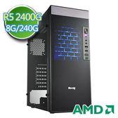 技嘉B350平台【雄鷹飛梭】AMD APU 四核 SSD 240G效能電腦