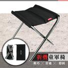 加厚鋁合金輕量折疊攜帶式露營休閒童軍椅凳