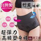 台灣製造 女性超彈力高腰塑身內褲 40%竹炭纖維 抗菌除臭 no.786-席艾妮SHIANEY