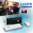 WD36超清流暢款 無線影音鏡像傳輸器(全自動切換,送3大好禮)