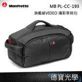 ▶雙11折300 Manfrotto MB PL-CC-193旗艦級VIDEO 攝影單肩包 正成總代理公司貨 相機包 送抽獎券