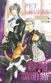 (二手書)Pet Lovers  秘書與聰明貓