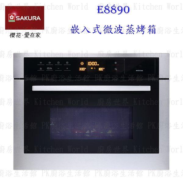 【PK廚浴生活館】 高雄 櫻花牌 E8890 嵌入式微波蒸烤箱 蒸烤箱 實體店面 可刷卡