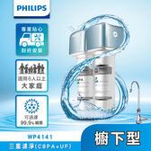 飛利浦超濾櫥下型淨水器 WP4141