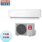 ↙來電優惠↙【禾聯空調】4.1KW 7-9坪 R410A變頻一對一冷暖《HI/HO-G41H》1級節能壓縮機10年保固