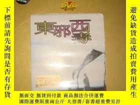 二手書博民逛書店電影-罕見《東邪西毒》1x DVDY17480 廣州俏佳人文化傳