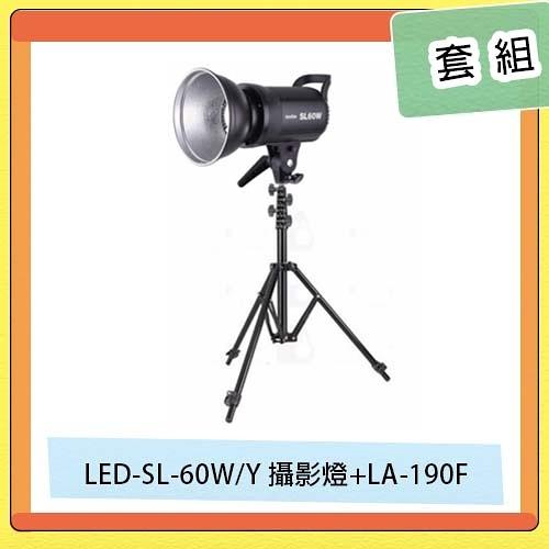 GODOX 神牛 LED-SL-60W/Y 攝影燈+LA-190F 燈架 套組 直播 遠距教學 視訊 (公司貨)