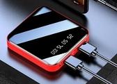行動電源 迷你充電寶20000毫安大容量超薄便攜小巧沖蘋果安卓通用移動電源x【快速出貨八折鉅惠】