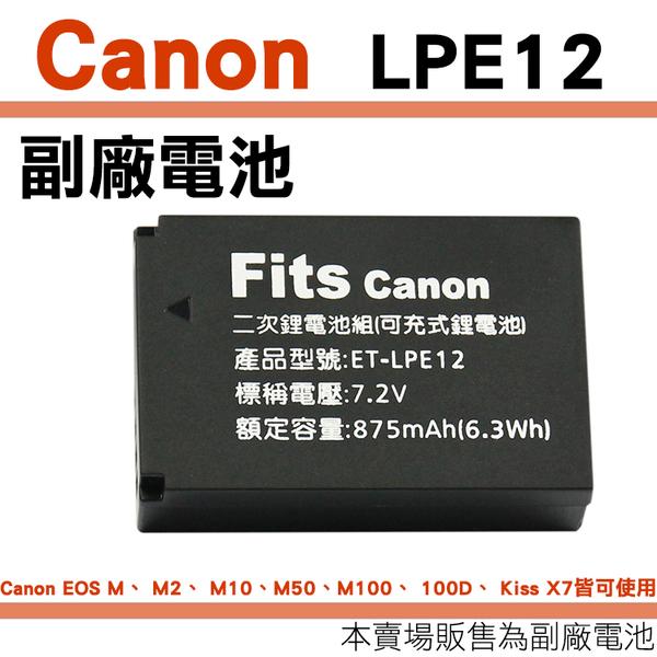 Canon LP-E12 LPE12 副廠電池 EOS M M2 M10 M50 M100 100D Kiss X7 防爆電池 鋰電池 電池