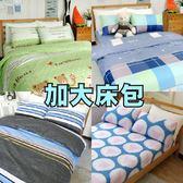 床包 加大床包(含枕3套)【童趣幻想】4種款式可選 絲絨綿感 柔順舒適