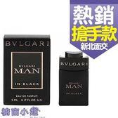 bvlgari man in black 寶格麗 當代真我 男性淡香精 5ML 原廠小香