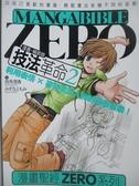 【書寶二手書T3/藝術_ZEQ】(漫畫)輪廓線技法革命 2_兩角潤香等 , 亞里