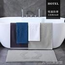 防滑墊星級酒店地巾全純棉浴室防滑地墊衛生間加厚吸水機洗踩腳毛巾家用YJT 快速出貨