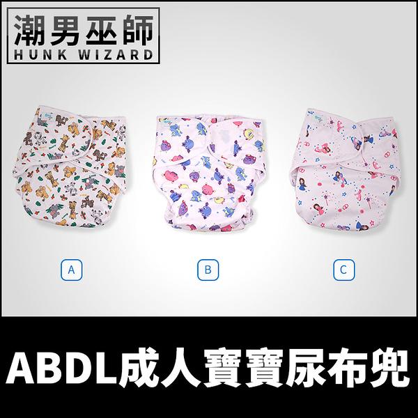 ABDL成人寶寶尿布兜 Wrap | 魔鬼氈調整式 隔尿褲可水洗 防漏防水布料TPU