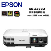 EPSON 愛普生 EB-2250U 3LCD 商務專業投影機【公司貨保固+免運】