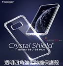 SGP Samsung 三星 S8 Crystal Shell 四角強化防摔 透明 手機殼 台灣公司貨