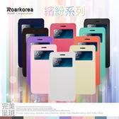 ◎繽紛系列 MIUI Xiaomi 小米手機 4i  皮革視窗側掀皮套/可立式/磁吸式/保護套/矽膠套/手機套/皮套