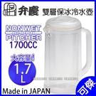 弁慶 雙層保冰冷水壺 1700cc 日本...