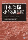 書 偵探小說選土反口安吾(卷一):不連續殺人事件