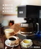 美式咖啡機家用全自動小型滴漏式迷你煮咖啡泡茶一體現磨冰咖啡壺 YTL LannaS