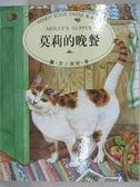【書寶二手書T7/少年童書_KI8】莫莉的晚餐_吉兒.多