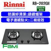 【fami】林內瓦斯爐 林內檯面爐  檯面式防漏爐(鑄鐵爐架)  RB-202GH