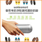 wokesmart 升級版二代 智能凈鞋寶 殺真菌 鞋子襪子除菌 智能 殺菌除味 鞋子凈化器 【極品e世代】