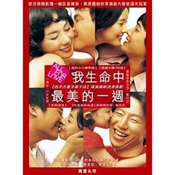 我生命中最美的一週 DVD 你是我的命運黃政民誘惑老闆100招嚴正花色即是空任昌丁