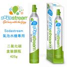 Sodastream二氧化碳盒裝鋼瓶425g (氣泡水機專用)