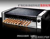 烤盤琳米庫韓式不黏燒烤架電烤盤鐵板燒無煙燒烤爐家用電烤肉鍋烤肉機MKS 免運 99一件免運居家