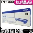 BROTHER TN-1000 黑色 原廠碳粉匣x1